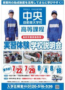 CTS-K2018ポスター1
