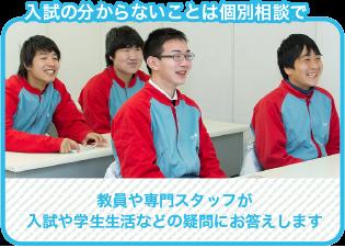 教員や専門のスタッフが入試や学生生活などの疑問にお答えします